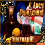 Анатолию в день рождения