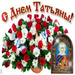 Ангел хранитель Татьяну храни