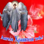 Ангела хранителя тебе