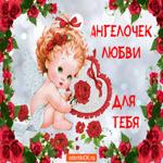 Ангелочек Любви Для Тебя