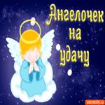 Ангелочек на удачу