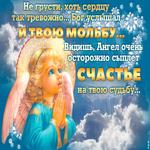 Ангелочек осторожно посыплет счастье на твою судьбу