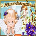 Ангелочек счастья в день Вербного Воскресенья