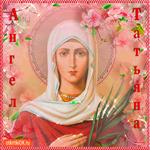 Ангел Татьяна
