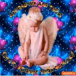 Ангелочек для тебя