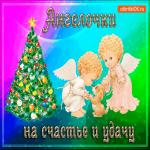 Ангелочки на удачу