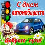 Анимационная картинка День автомобилиста