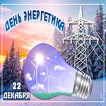 Анимационная картинка День энергетика