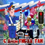 Анимационная картинка День ГИБДД (ГАИ)