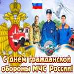 Анимационная картинка День гражданской обороны МЧС России