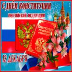 Анимационная картинка День Конституции РФ