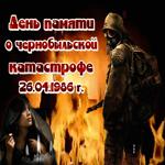 Анимационная картинка день памяти о чернобыльской катастрофе