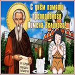 Анимационная картинка день памяти преподобного Пимена