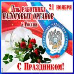Анимационная картинка День работника налоговых органов в России