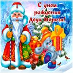 Анимационная картинка День рождения Деда Мороза