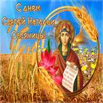 Анимационная картинка День святой Натальи Овсяницы
