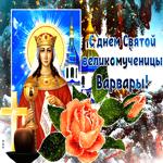 Анимационная картинка День святой Варвары