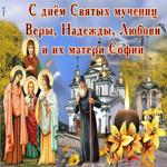 Анимационная картинка Вера, Надежда, Любовь и матерь их София