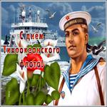 Анимационная картинка День тихоокеанского флота России