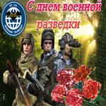 Анимационная картинка День военного разведчика