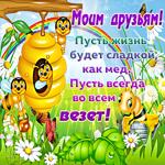Анимационная картинка друзьям с пожеланиями