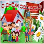 Анимационная картинка европейский день соседей
