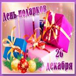 Анимационная картинка на День подарков