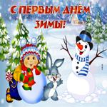 Анимационная картинка Первый День Зимы