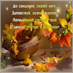 Анимационная картинка про осень с пожеланием