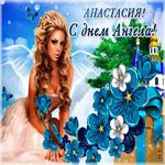 Анимационная картинка С днем ангела Анастасия