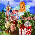 Анимационная картинка С днем ангела Людмила