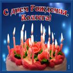 Анимационная Картинка с днем рождения коллеге мужчине
