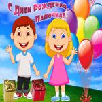 Анимационная картинка с днем рождения папе