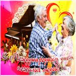 Анимационная картинка с международным днем пожилых людей