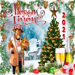 Анимационная картинка с Новым Годом