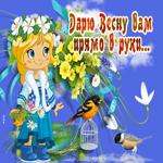 Анимационная картинка с весной