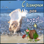 Анимационная картинка Всемирный день моря