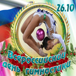 Анимационная картинка Всероссийский день гимнастики