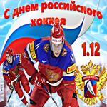 Анимационная картинка Всероссийский день хоккея