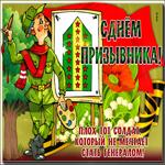Анимационная картинка Всероссийский день призывника