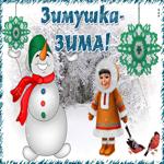 Анимационная картинка зима