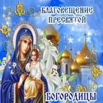 Анимационная открытка Благовещение Пресвятой Богородицы