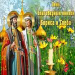 Анимационная открытка День благоверных князей Бориса и Глеба