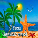 Анимационная открытка День черного моря