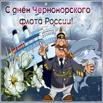Анимационная открытка День Черноморского флота России