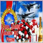 Анимационная открытка День дальней авиации ВВС России