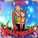 Анимационная открытка День дедушки