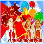 Анимационная открытка День День пионерии