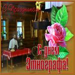Анимационная открытка день этнографа