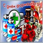 Анимационная открытка  день фармацевта